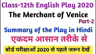 Summary of the Play in Hindi | The Merchant of Venice | Class-12th English | Board Exams