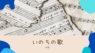 【合唱】いのちの歌