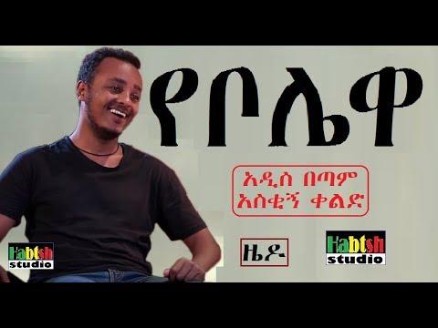 ETHIOPIA: ዜዶ 😂