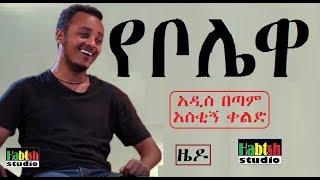 ETHIOPIA: ዜዶ ? የቦሌዋ ? አዲስ በጣም አስቂኝ ቀልድ-NEW Ethiopian very funny comedy zedo