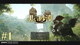 【黒い砂漠】 様子を伺う実況プレイ #1 自由度の高いMMORPG