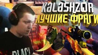 KALASHZOR ЛУЧШИЕ ФРАГИ | CS:GO Stream Highlights