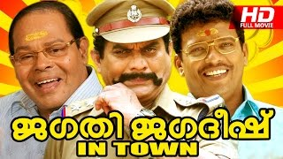 Malayalam Superhit Movie | Jagathi Jagadeesh In Town [ HD ] | Comedy Movie
