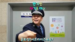 [#한가빈 - 자기! ㅏ~ ]#문희성(서프라이즈배우) …