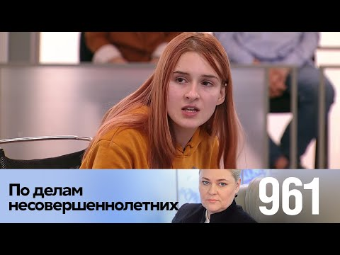 По делам несовершеннолетних | Выпуск 961