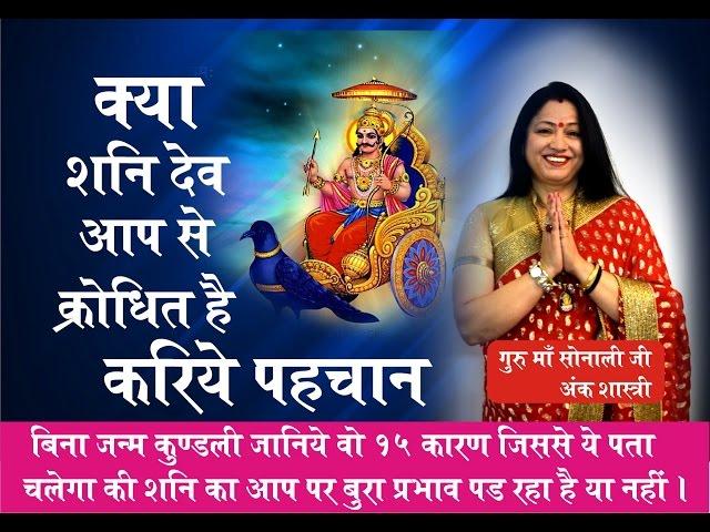 Shani Sade Sati, Shani Ke Kharab Prabhav, Guru Maa Sonali Ji