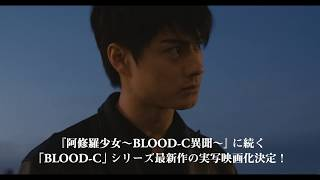 『BLOOD-CLUB DOLLS』 2018年秋全国公開 CAST 松村龍之介/北園涼/宮原華...