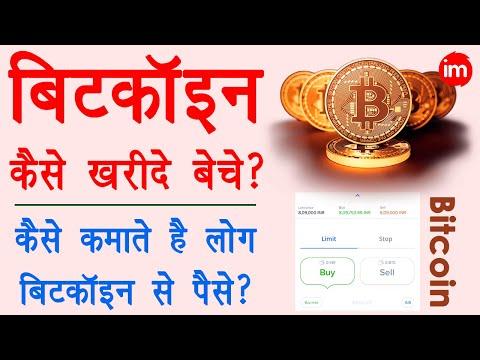 Bitcoin Explained In Hindi - Bitcoin Account Kaise Banaye   Bitcoin Kaise Kharide Aur Beche   Zebpay