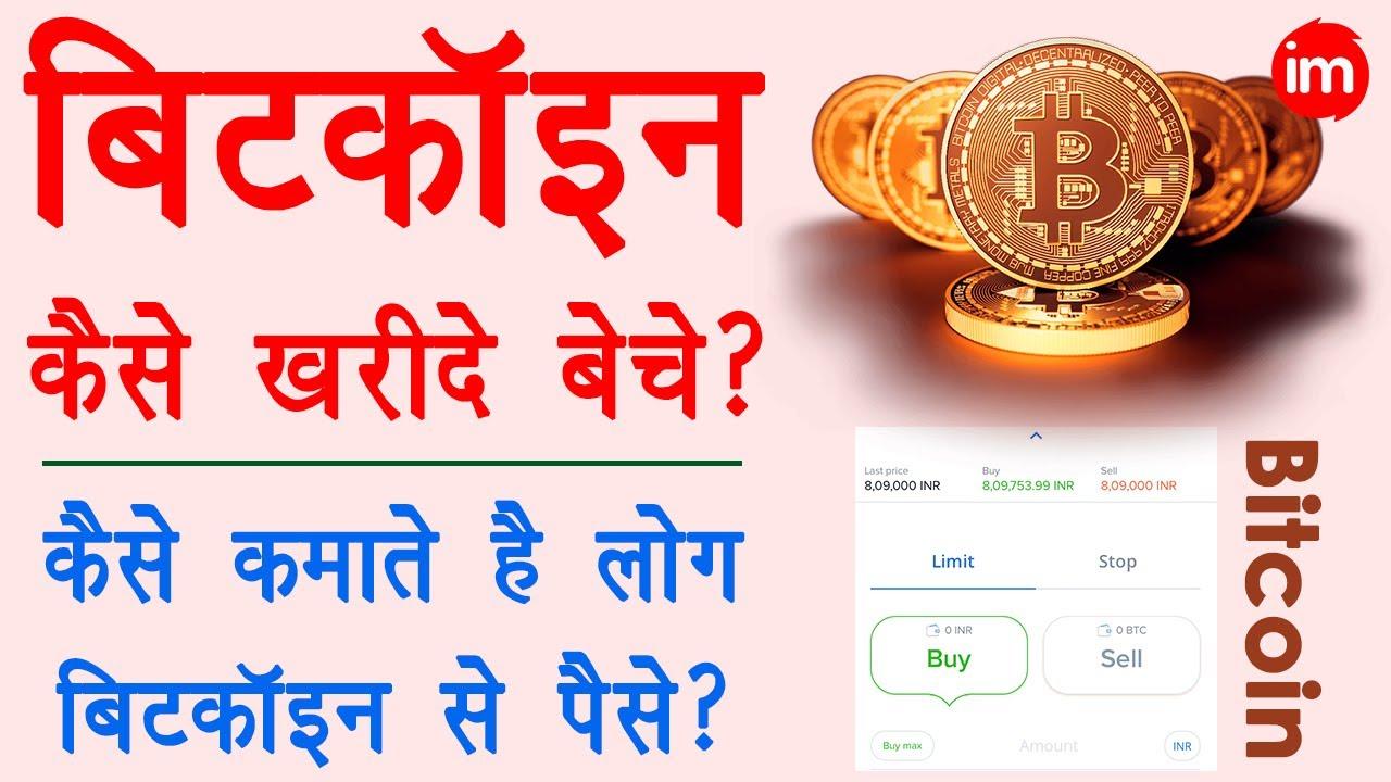 cara betét ke bitcoin co id bitcoin bányászati üzleti modell