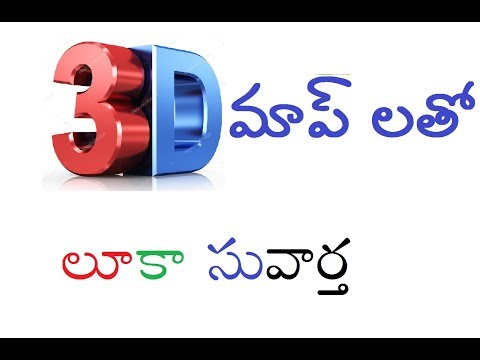 Luke  Gospel ( 3D Maps Telugu ) - లూకా సువార్త Atlas తో .... slide show