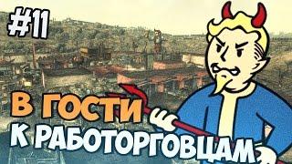 Fallout 3 Прохождение - В ожидании Fallout 4 - В гости к работорговцам - Часть 11
