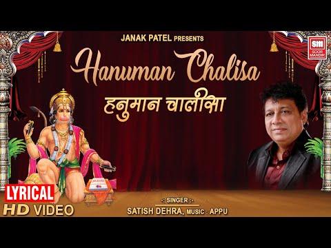 Hanuman Chalisa {with Lyrics} : Satish Dehra || Jay Shri Ram : by Shri Ramanand Sagar : Soormandir