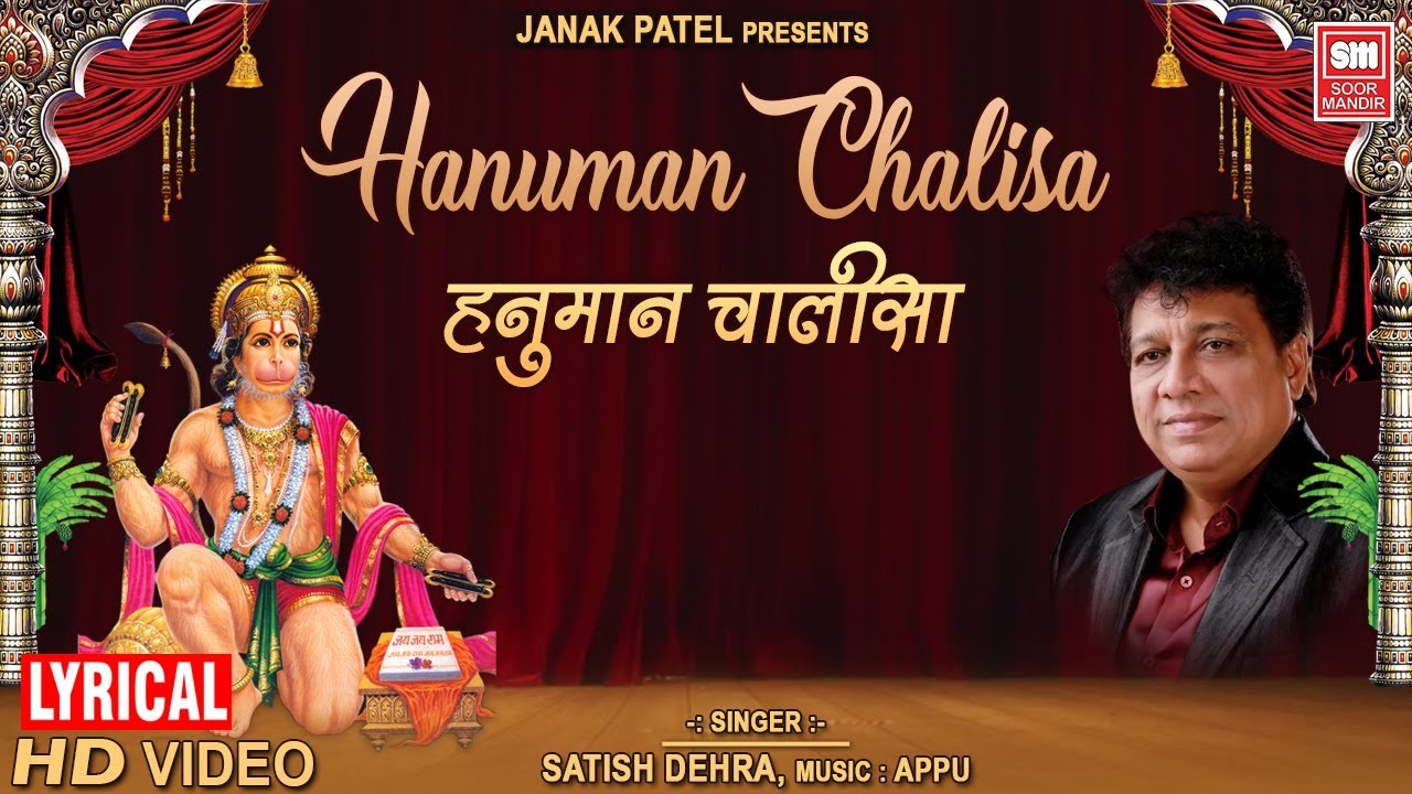 Hanuman Chalisa (with Lyrics) : Satish Dehra : by Shri Ramanand Sagar : Soormandir