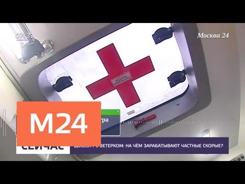 В Москве вновь заметили скорую, которая оказывала эскорт услуги - Москва 24