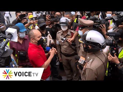 ณัฐวุฒิ ใสยเกื้อ พูดคุยกับตำรวจและให้สัมภาษณ์สื่อ ก่อนเริ่มกิจกรรม ม็อบ5กันยา