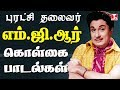 Download எம். ஜி. ஆர் கொள்கை பாடல்கள் | MGR HITS TAMIL SONGS | MGR, TMS, K V MAHADEVAN | Hornpipe MP3 song and Music Video