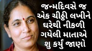 જન્મદિવસે જ એક ચીઠ્ઠી લખીને ઘરેથી નીકળી ગયેલી માતાએ શુ કર્યું જાણો    By Pankaj Ramani