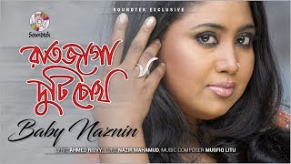 Rat Jaga Duiti Chok By Baby Naznin Mp3 Song Download