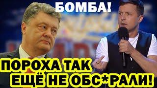 Зеленский ЖЕСТКО пропесочил Порошенко - Зал в НОКАУТЕ!