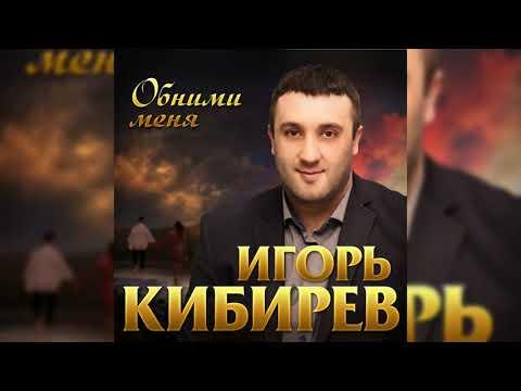 Игорь Кибирев - Обними меня/ПРЕМЬЕРА 2019