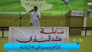 برنامج  / منشد النادي- بنادي مدرسة الحي بثانوية المستقبل