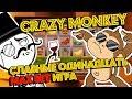 Славные Одиннадцать Спинов в Автоматы Crazy Monkey! Max Bet и Автомат Игра на Автомате!