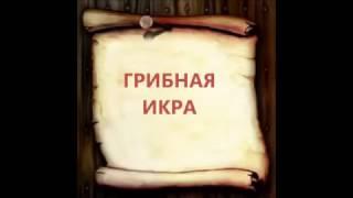 ГРИБНАЯ ИКРА.
