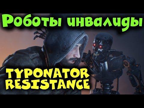 Тупонатор и их босс Тупонет - Страшные машины Terminator Resistance