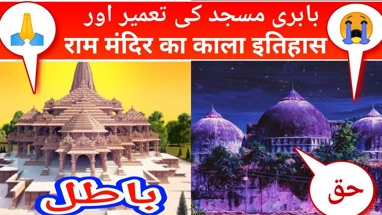 Real BabriMasjid V/S Fake Ram Mandir  | 1855 HanumanGari Mandir | 6 Dec 1992 Babri Masjid Demolition