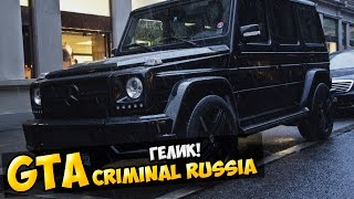 GTA : Криминальная Россия (По сети) #28 - Гелик!