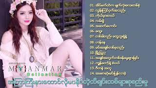 အၾကာၾကီးနားေထာင္လို့မ၀နိုင္တဲ့သီခ်င္းသစ္မ်ားစုစည္းမူ ၁၄ ပုဒ်   Myanmar Songs 2021