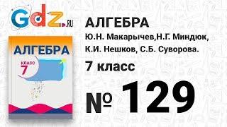 № 129- Алгебра 7 класс Макарычев