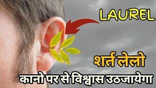 अपने कानों पर से विश्वास उठ जाएगा|audio illusion|YANNY OR LAUREL MYSTRY|
