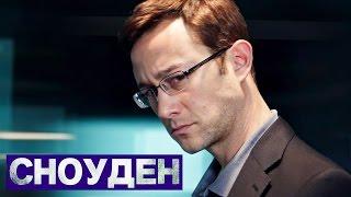Сноуден [2016] Русский Трейлер #2