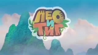 Новый сезон «Лео и Тиг» • Анимационная студия «Паровоз»