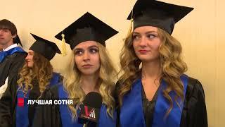 Лучшим выпускникам ДВФУ вручили красные дипломы