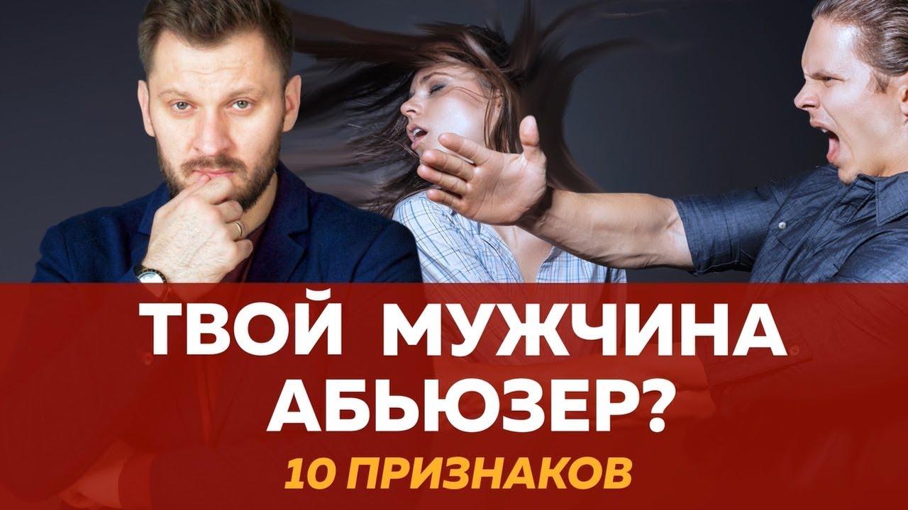 10 признаков абьюзера