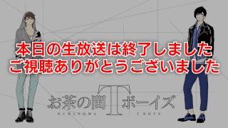 [LIVE] お茶の間Tボーイズ生配信0829