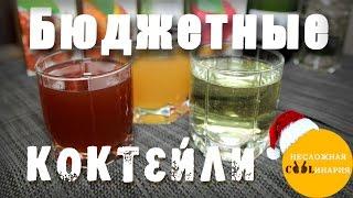 видео Рецепт коктейля «Мартини с водкой»: состав и приготовление дома