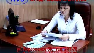 NVS, юридическое агентство, Геленджик (2012)(, 2012-06-01T00:24:51.000Z)