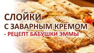 Слойки с заварным кремом   Рецепт Бабушки Эммы
