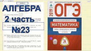 Подготовка к ОГЭ 2019 по математике. Разбор 2 части. Построить график функции.