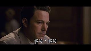 【夜行人生】中文官方前導預告,2017年1月上映