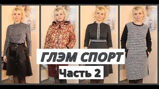 Коллекция ГЛЭМ СПОРТ Часть 2 ✽ Svetlana Vinokurova
