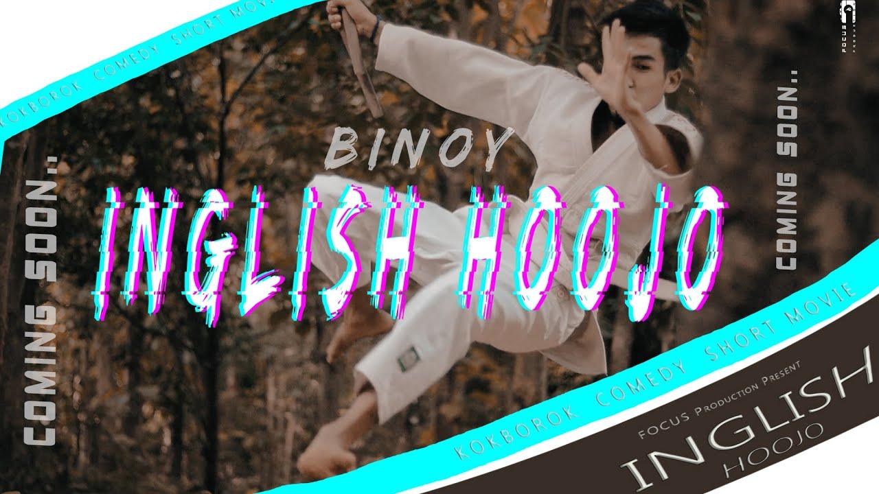 INGLISH HOJO Short Movie, Interview__ Binoy,Tapash, Aiprom 2020