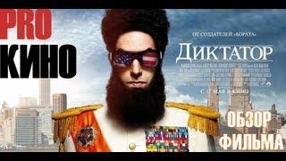Обзор фильма Диктатор