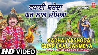 Vadhai Yashoda Ghar Laal Janmeya I JYOTI PRAKASH SHARMA I New Latest Punjabi Krishna Bhajan I