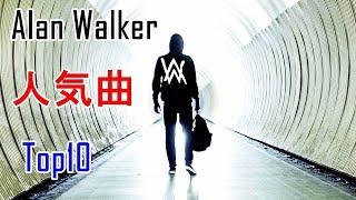 Alan Walkerの人気曲Top10[重低音強化]