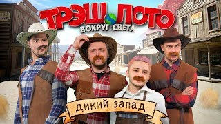 Download ТРЭШ ЛОТО: ВОКРУГ СВЕТА - ДИКИЙ ЗАПАД Mp3 and Videos
