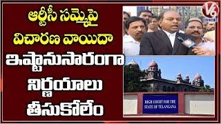 High Court Postpones Hearing Of Petition On TSRTC Strike | V6 Telugu News